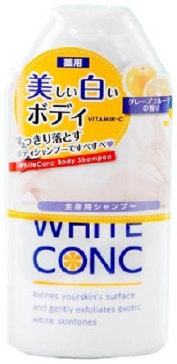 均等に直面する花火薬用ホワイトコンク ボディシャンプーCII 150ml
