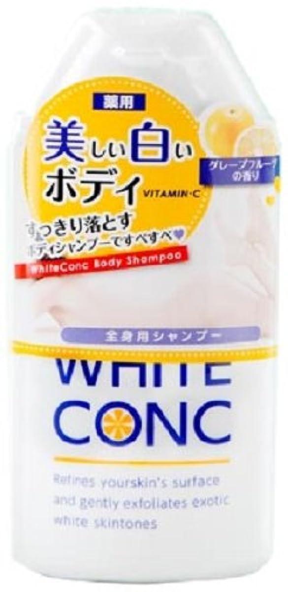 航空ぺディカブ山積みの薬用ホワイトコンク ボディシャンプーCII 150ml