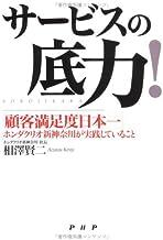 表紙: サービスの底力! 「顧客満足度日本一」ホンダクリオ新神奈川が実践していること | 相澤 賢二