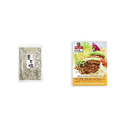 [2点セット] 香草塩 [袋タイプ](100g)・飛騨産野菜とスパイスで作ったベジタブルドライカレー(100g)