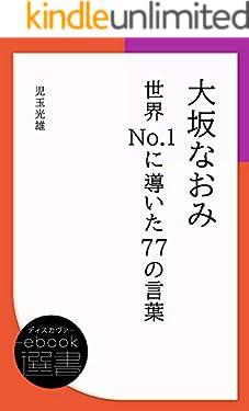 大坂なおみ 世界No.1に導いた77の言葉 (ディスカヴァーebook選書)