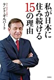 私が日本に住み続ける15の理由