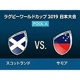 プールA #18 スコットランド vs. サモア