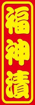 のぼり旗スタジオ のぼり旗 福神漬け002 大サイズH2700mm×W900mm