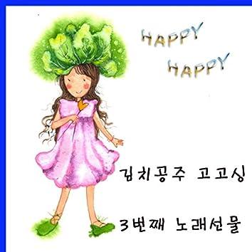 김치공주 고고싱 - 3번째 노래선물