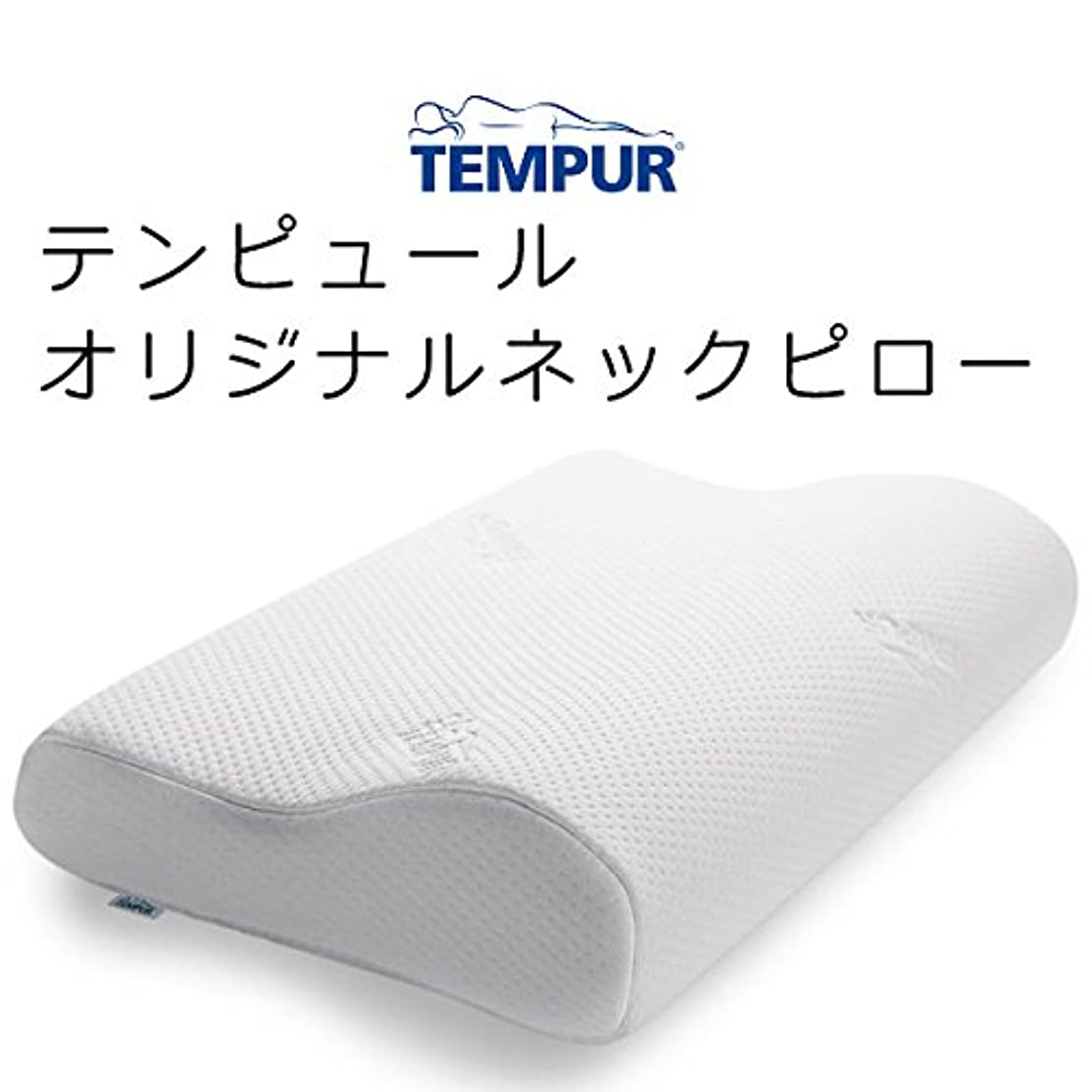 バトル中傷植木TEMPUR(テンピュール) オリジナルネックピロー L (幅50×奥行31×高さ11.5~8.5cm) エルゴノミックコレクション