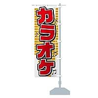 カラオケ のぼり旗 サイズ選べます(コンパクト45x150cm 右チチ)