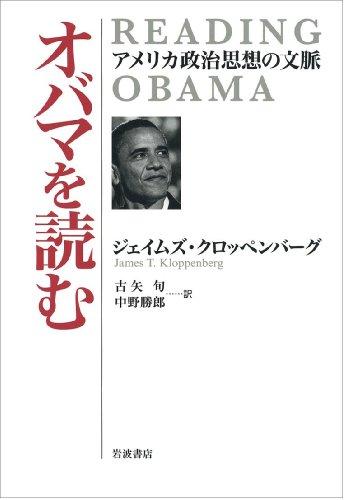 オバマを読む――アメリカ政治思想の文脈