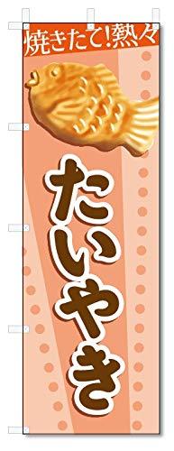 のぼり旗 たいやき (W600×H1800)たい焼き5-16457