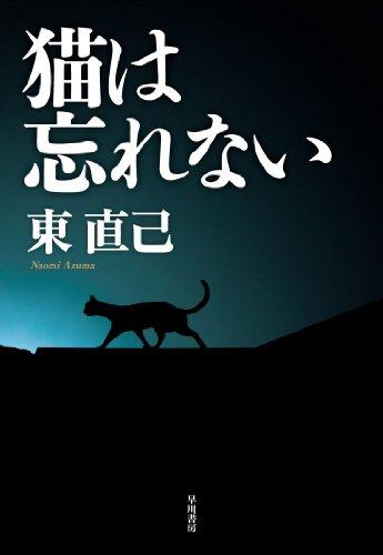 猫は忘れない (ハヤカワ・ミステリワールド)