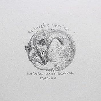 Назови волка волчком (Acoustic Version)