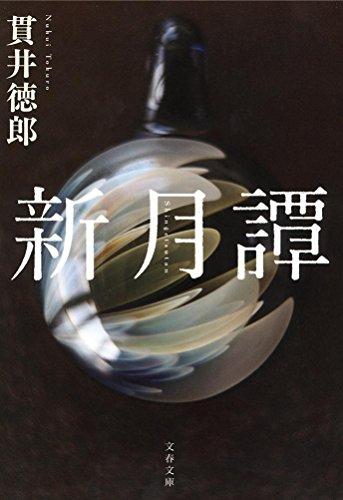 新月譚 (文春文庫)