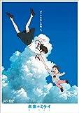 未来のミライ 期間限定スペシャルプライス版DVD[DVD]