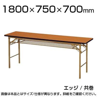 ニシキ工業 折りたたみテーブル 幅1800×奥行750mm 共巻 ゴールド脚 KT-1875T ニューグレー