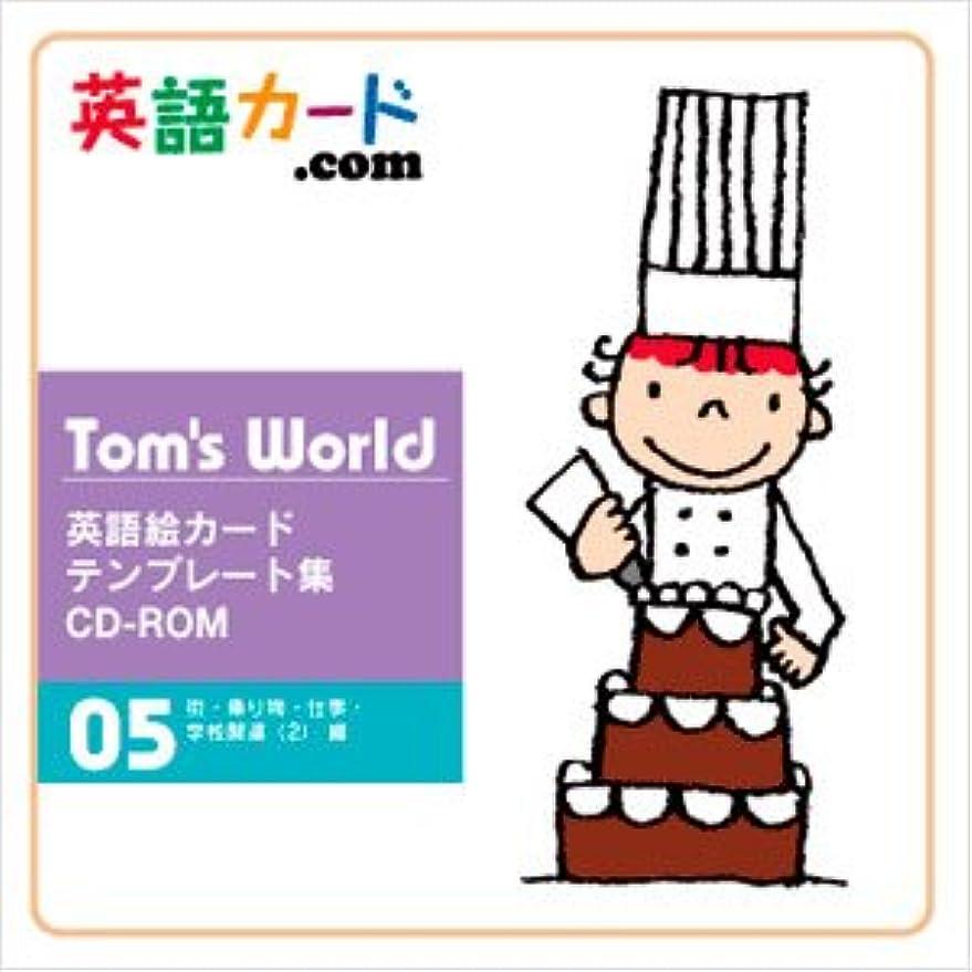 小説地域ロイヤリティTom's World 英語絵カードテンプレート集 CD-ROM 05 街?乗り物?仕事?学校関連(2)編 (小学校英語Hi, friends!とともに学ぶ教...