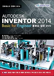 AUTODESK INVENTOR 2014 Basic for Engineer Video Lecture DVD (Korean Edition)
