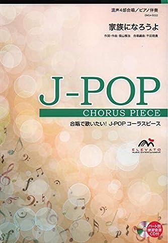 EMG4-0022 合唱J-POP 混声4部合唱/ピアノ伴奏 家族になろうよ (合唱で歌いたい!JーPOPコーラスピース)