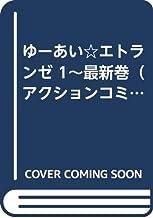 ゆーあい☆エトランゼ 1~最新巻(アクションコミックス COMIC SEED!シリーズ) (
