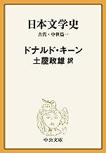 表紙: 日本文学史 古代・中世篇一 (中公文庫)   土屋政雄
