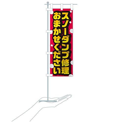 卓上ミニスノーダンプ修理おまかせください のぼり旗 サイズ選べます(卓上ミニのぼり10x30cm 立て台付き)