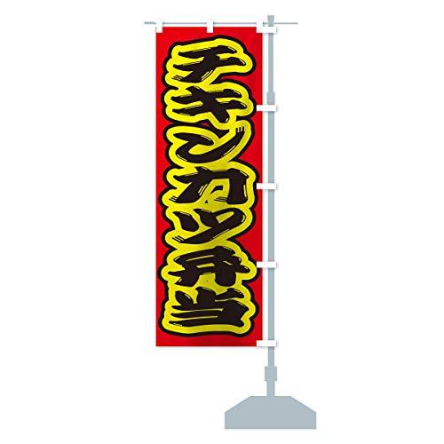チキンカツ弁当 のぼり旗 サイズ選べます(スリム45x180cm 右チチ)