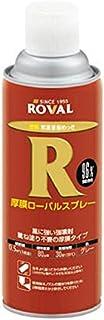 ROVAL 厚膜ローバルスプレー 420ml HR-420ML