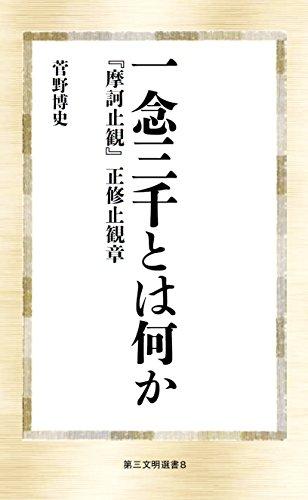 一念三千とは何か: 『摩訶止観』正修止観章 (第三文明選書)