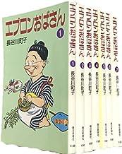 エプロンおばさん コミック 全7巻完結セット (エプロンおばさん )