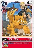 デジモンカードゲーム 【プロモーション】BT1-015 グレイモン U【テイマーバトルパック6】