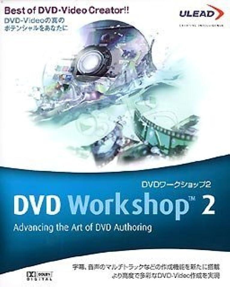 一月再現する一回Ulead DVD Workshop 2 通常版