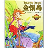 The phonetic painted of the world's literary classics Classic: Treasure Island(Chinese Edition)