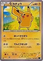 ポケモンカードゲーム XY[コレクションX] ピカチュウ(たね) 022/060 XY1