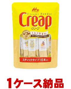 【1ケース納品】 森永 クリープ スティック 3gX16 ×48個入