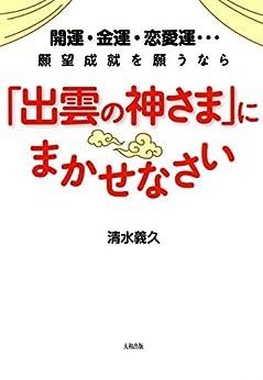 [清水 義久]の開運・金運・恋愛運…願望成就を願うなら 「出雲の神さま」にまかせなさい (大和出版)