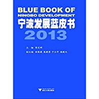 Ningbo Development Blue Book 2013(Chinese Edition)