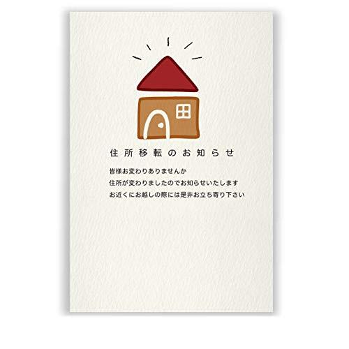 高級紙 私製 引越しはがき 文例印刷入 50枚 デザインNo.104 (文例A)
