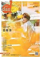 【Amazon.co.jp 限定】TVガイドdan[ダン]vol.32 Amazon限定表紙版