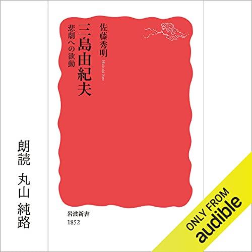『三島由紀夫 悲劇への欲動』のカバーアート
