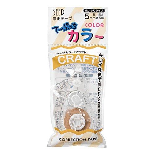 シード 修正テープ てーぷっちカラー KW-CCT5C クラフト