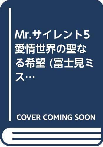 Mr.サイレント5 愛情世界の聖なる希望 (富士見ミステリー文庫)の詳細を見る
