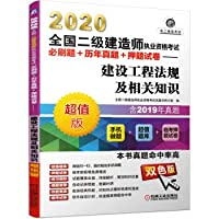 2020 National Qualification Examination two construction division will brush + title + years Zhenti title charge papers construction regulations and relevant knowledge(Chinese Edition)
