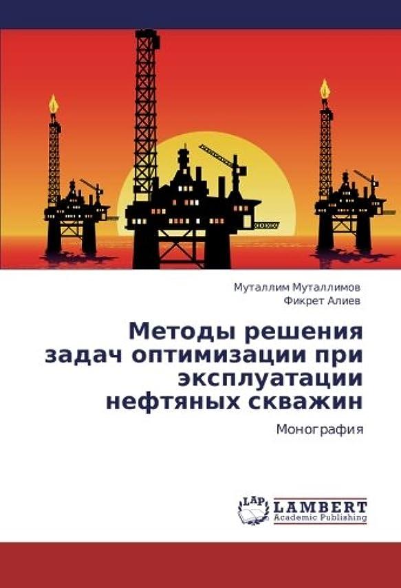 トランジスタカードコードMetody Resheniya Zadach Optimizatsii Pri Ekspluatatsii Neftyanykh Skvazhin
