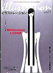 illustration (イラストレーション) 2000年 3月号 特集:エド・ツワキ 小松崎茂 原マスミ 細井克郎 合田ノブヨのコラージュ