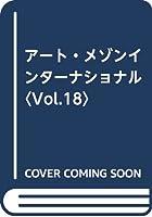 アート・メゾンインターナショナル〈Vol.18〉