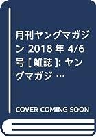月刊ヤングマガジン 2018年 4/6 号 [雑誌]: ヤングマガジン 増刊