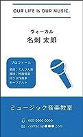 片面名刺印刷 ボーカル 音楽デザイン名刺 名刺43 ミュージック