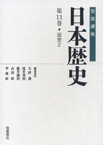 近世2 (岩波講座 日本歴史 第11巻)