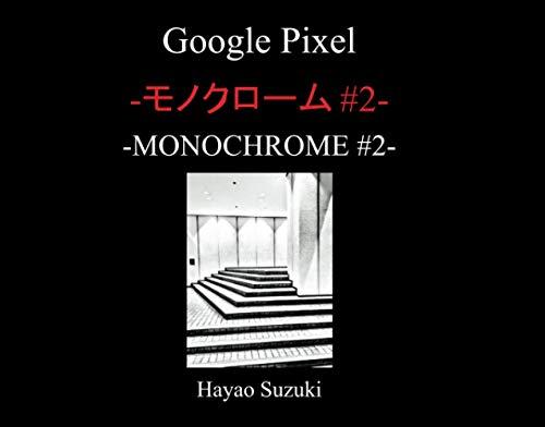 モノクローム#2(MONOCHROME#2)の詳細を見る