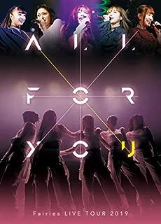 フェアリーズLIVE TOUR 2019-ALL FOR YOU-(Blu-ray Disc)