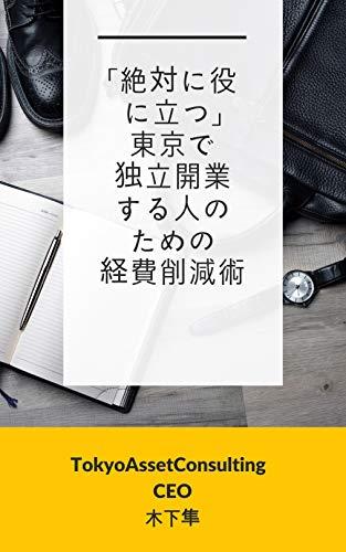 「絶対に役に立つ」東京で独立開業する人のための経費削減術 (TokyoAssetConsulting)
